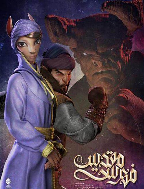 Fehrest-mOghadas دانلود انیمیشن فهرست مقدس
