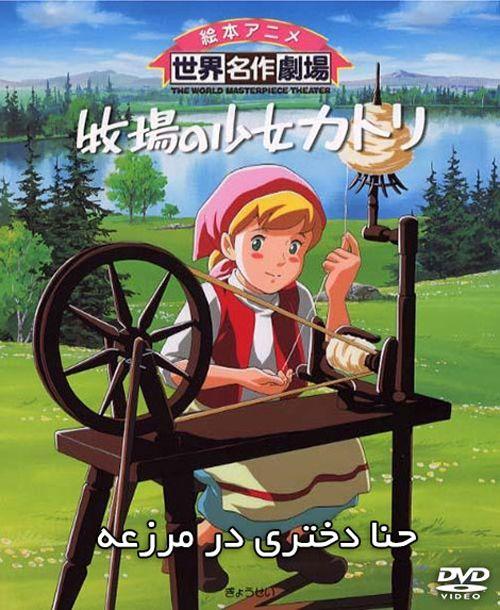 Hana-Dokhtari-Dar-Mazraeh دانلود انیمیشن حنا دختری در مزرعه 1984