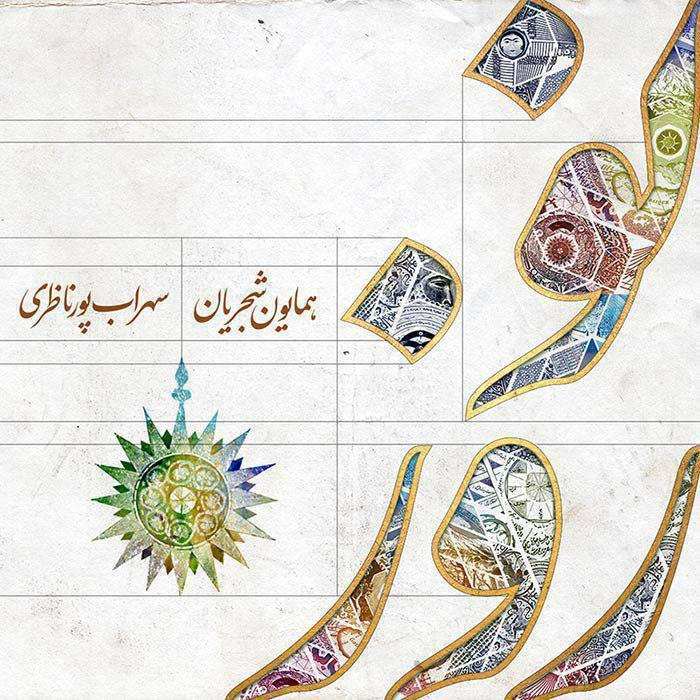 Homayoun-Shajarian-Sohrab-Pournazeri-–-Norouz Homayoun Shajarian & Sohrab Pournazeri – Norouz