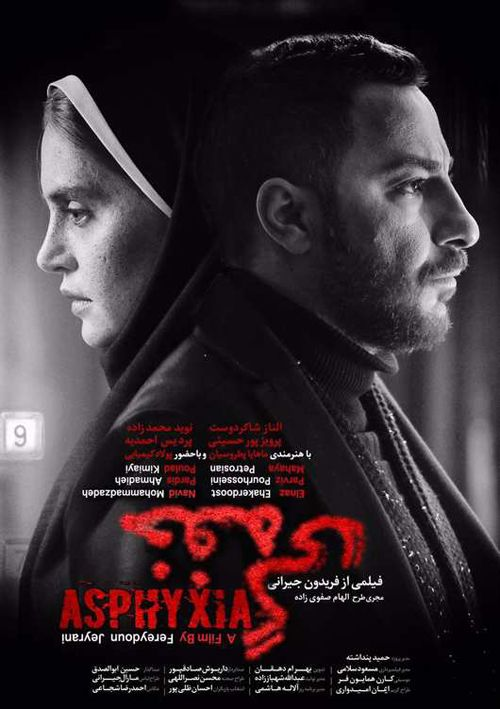 Khafegi-Poster-Official دانلود فیلم خفگی