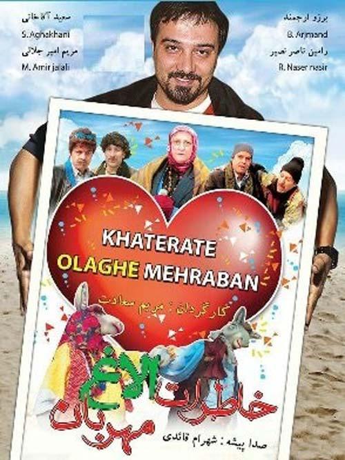 Khaterat-Olagh دانلود فیلم خاطرات الاغ مهربان
