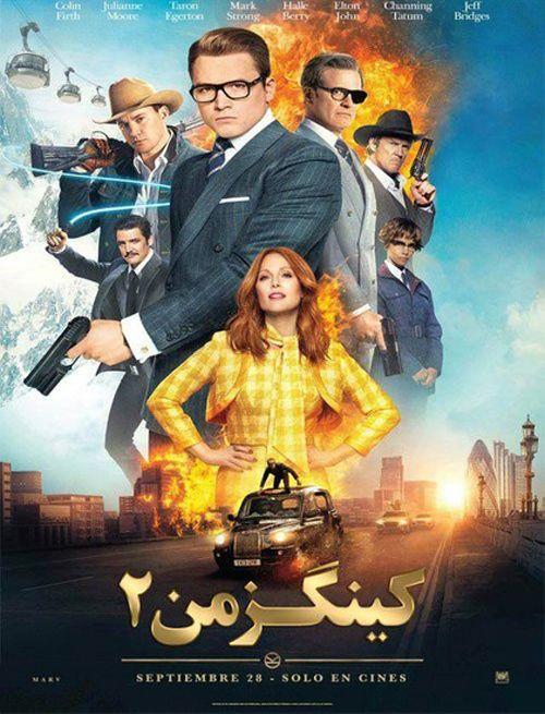 KinsMan2 دانلود فیلم کینگزمن 2 محفل طلایی 2017