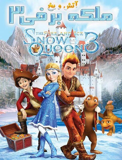 Malake-Barfi دانلود انیمیشن ملکه برفی 3 آتش و یخ 2016