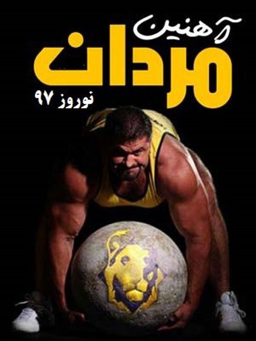 Mardan-Ahanin-97 دانلود مسابقه مردان آهنین نوروز 97
