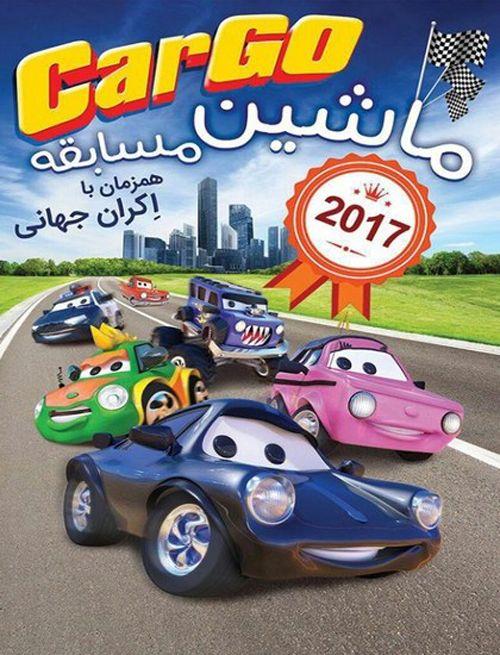 Mashin-Mosabeghe دانلود انیمیشن ماشین مسابقه 2017