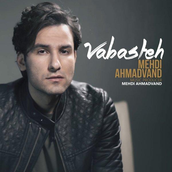 Mehdi-Ahmadvand-Vabasteh Mehdi Ahmadvand – Vabaste