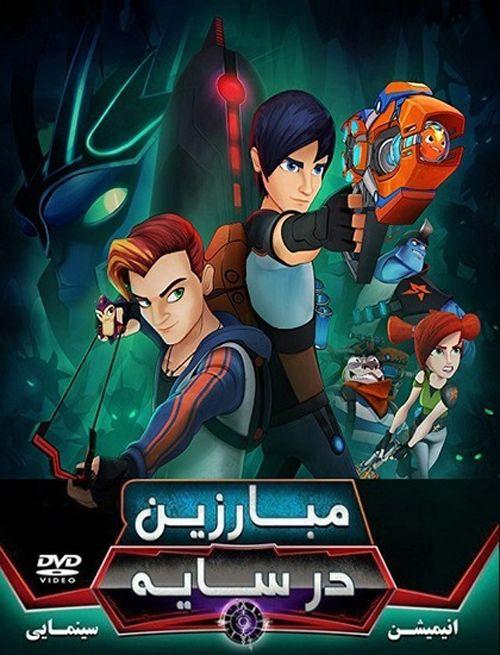 Mobarzin-saye دانلود انیمیشن مبارزین در سایه 2016