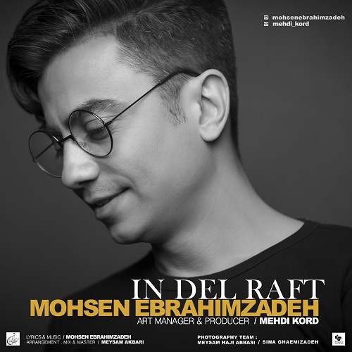 Mohsen-Ebrahimzadeh-In-Del-Raft دانلود آهنگ جدید محسن ابراهیم زاده بنام این دل رفت با دو کیفیت و لینک مستقیم