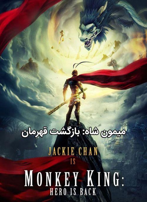 Monkey-King-Hero-Is-Back-2015 دانلود انیمیشن میمون شاه 2016
