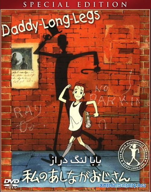 My-Daddy-Long-Legs دانلود انیمیشن بابا لنگ دراز 1990