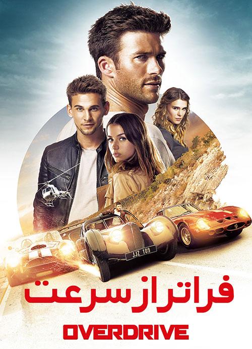 Overdrive-2017 دانلود فیلم Overdrive 2017 با دوبله فارسی