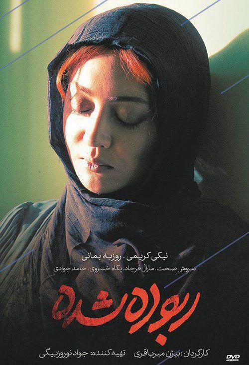 Roboode-Shode دانلود فیلم ربوده شده