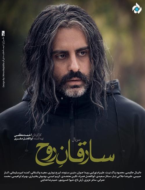 Sareghan-Roh دانلود سریال سارقان روح