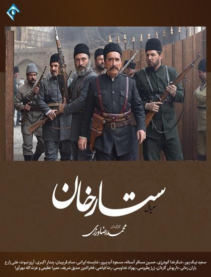 Sattar-Khan دانلود سریال ستارخان