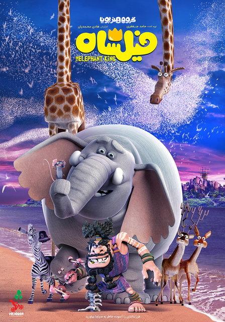 The-Elephant-King-2017 دانلود انیمیشن فیلشاه The Elephant King 2017