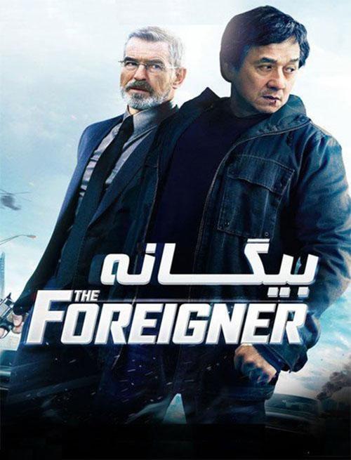 The-Foreigner-3 دانلود فیلم بیگانه 2017