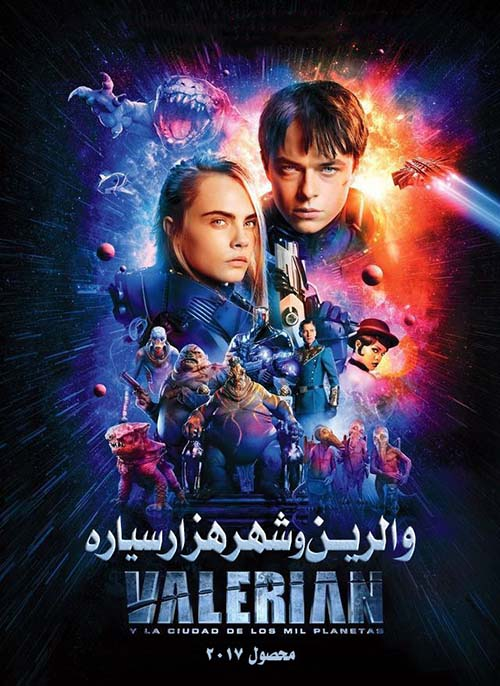Valerian-and-the-City-of-a-Thousand-Planet1s دانلود فیلم والرین و شهر هزار سیاره 2017