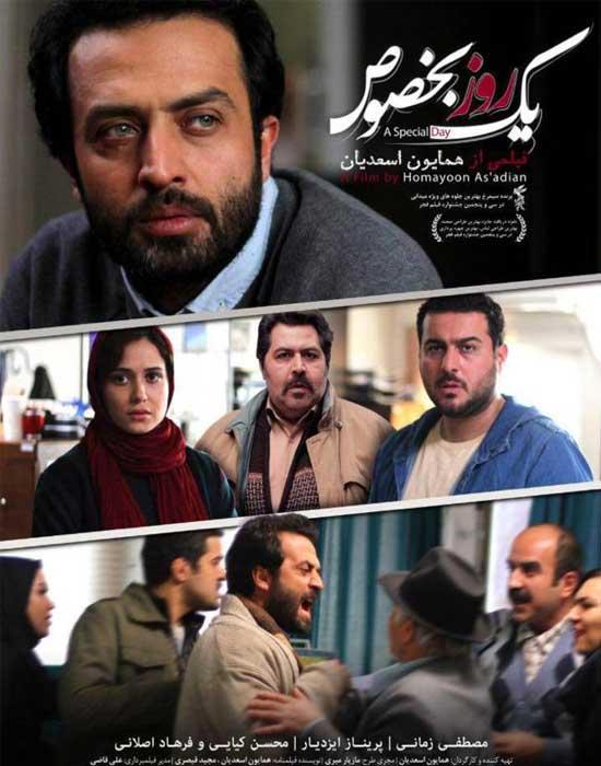 Yek-Rooze-be-Khosoos دانلود فیلم یک روز بخصوص