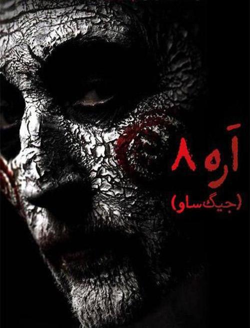 are8 دانلود فیلم Jigsaw دوبله فارسی