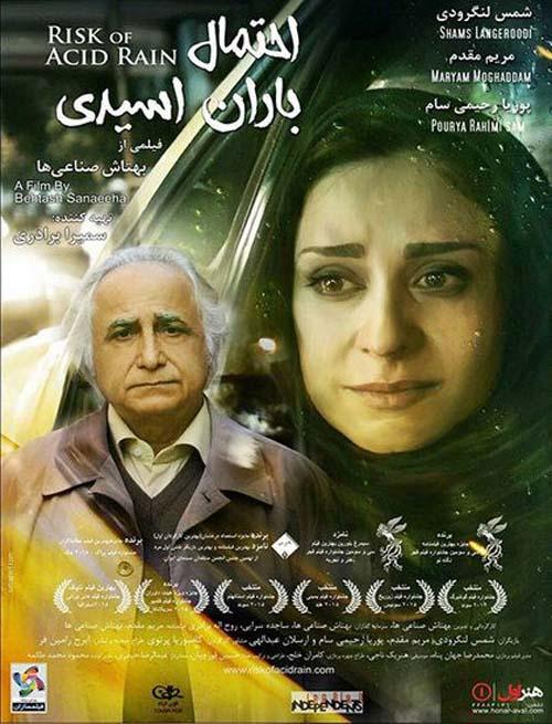 baran-asudi دانلود فیلم احتمال باران اسیدی