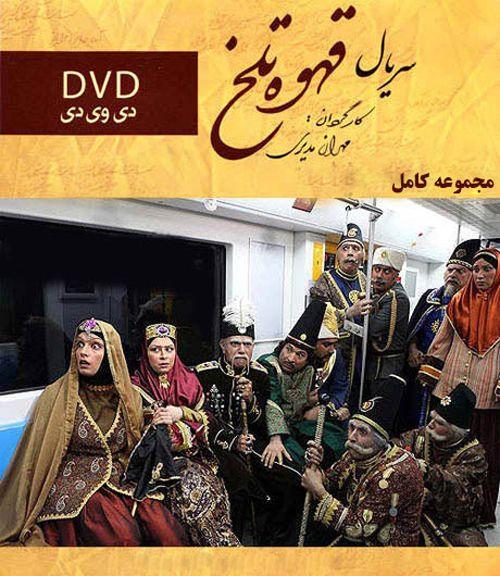 cover01-ghahve-talkh دانلود سریال قهوه تلخ
