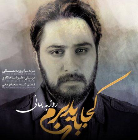 latari-music-442x450 Roozbeh Bemani - Koja Bayad Beram