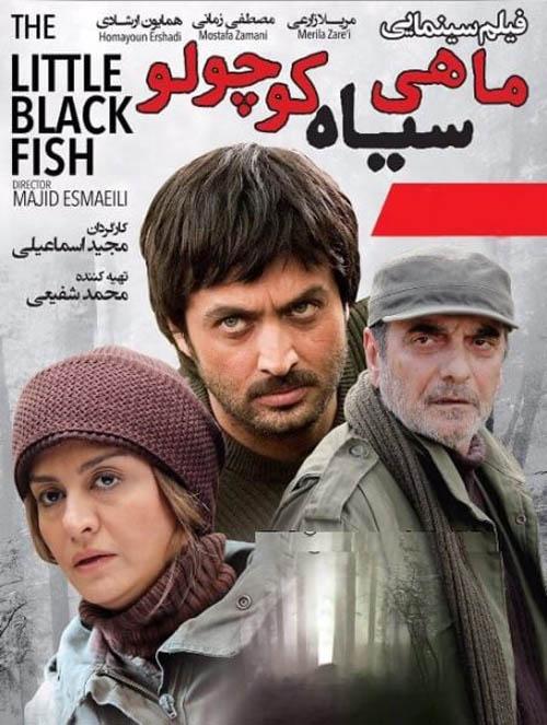 mahi-siah-kocholo دانلود فیلم ماهی سیاه کوچولو