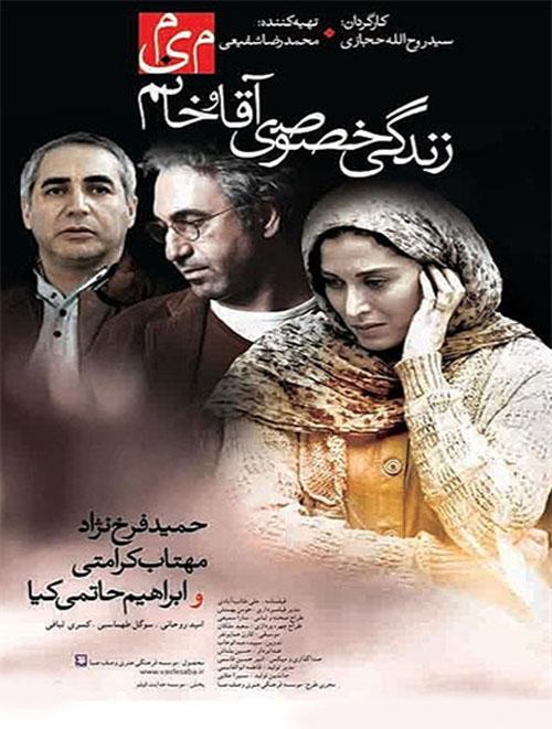 zendegi-1 دانلود فیلم زندگی خصوصی آقا و خانم میم
